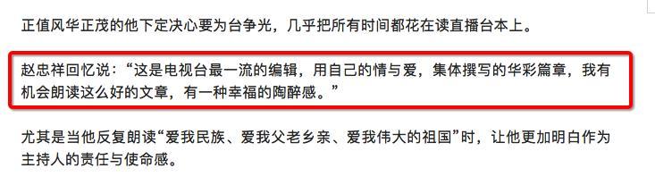 78岁赵忠祥因病去世,到初入职场到央视名嘴,他敬业了61年