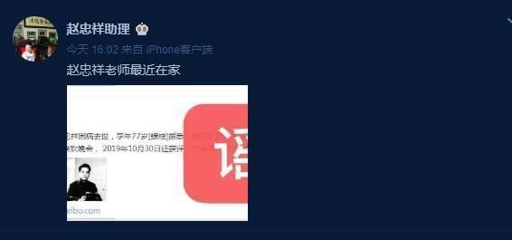 赵忠祥病逝前最后公开画面:面容憔悴显病态,精神不如93岁郭淑珍
