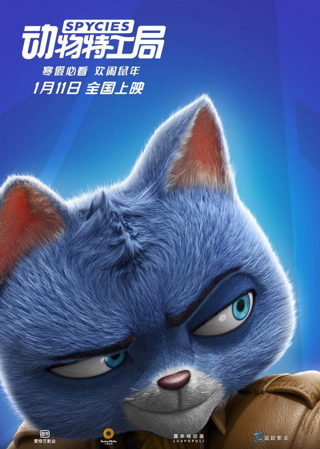 《动物特工局》众多角色圈粉亲子家庭,高口碑强制作打造精品国产动画