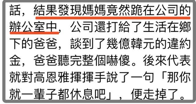 女星自曝因传绯闻遭公司代表殴打!长期被监视,母亲跪在公司求饶