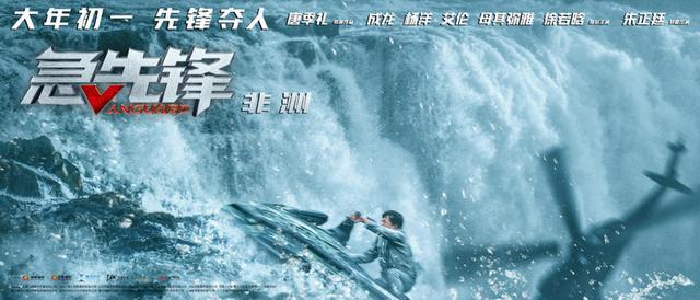 《急先锋》大年初一全国上映,CINITY助战成龙式动作冒险大片