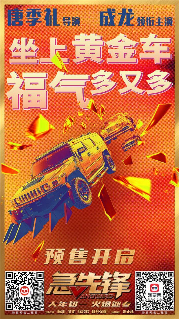 《急先锋》成龙携杨洋艾伦展示中国力量,预售开启燃爆春节