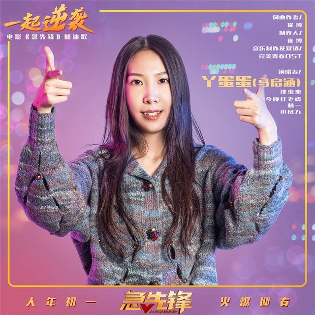 """《急先锋》魔性MV席卷网络,""""一起逆袭""""手指舞开启火热新年"""