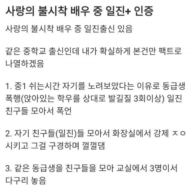 愛的迫降演員李信盈經紀公司否認參與校園暴力,將追究造謠者責任