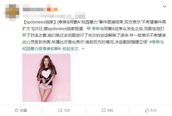 爱的迫降演员李信盈经纪公司否认参与校园暴力,将追究造谣者责任