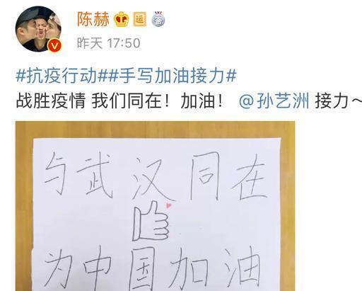 众星手写加油接力:孙艺洲细节好暖心,刘涛更像在练个性签名