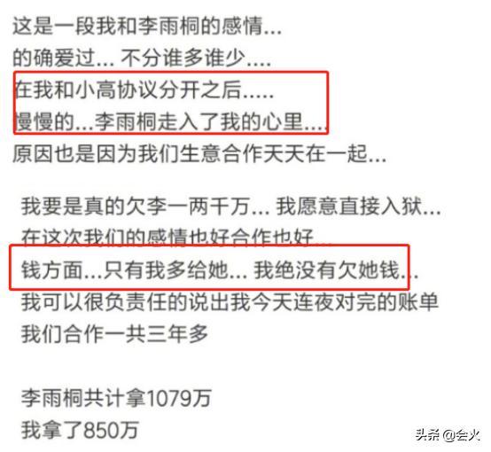 李雨桐曝新恋情!曾自曝为薛之谦怀孕,如今32岁找了90后演员男友