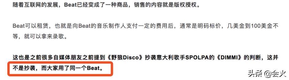 《野狼disco》被索500万,无耻侵权还是惨遭黑手?