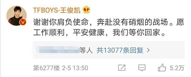 站姐支援武汉发文停更账号,王俊凯暖心留言:我们等你回家