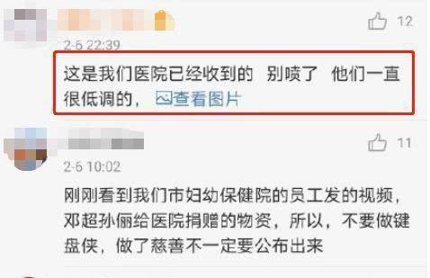 邓超孙俪遭质疑,私下却默默为8家医院捐赠物资,慈善做得太低调