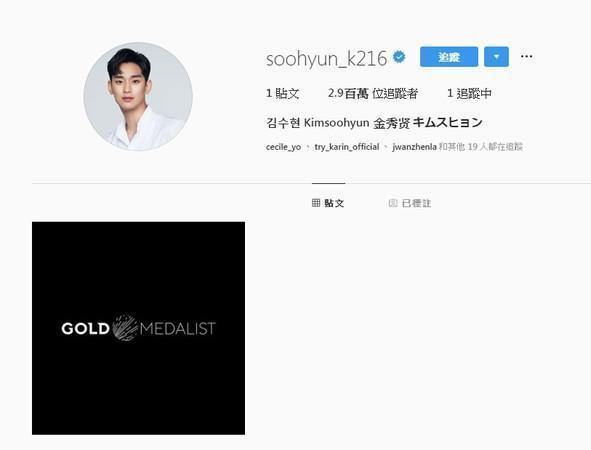 金秀贤清空社交网站照片,只留下新公司logo图,引网友猜测