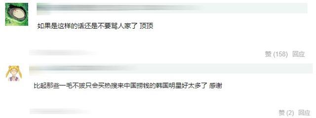 黄致列为武汉向粉丝筹款被骂惨,后续反转却出人意料