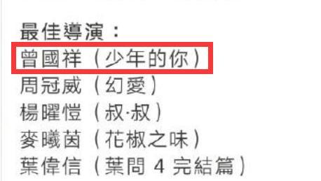 易烊千玺入围金像奖最佳男主角,与古天乐郭富城角逐影帝