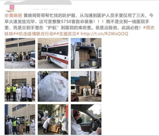 黄晓明为医护人员协调5750套防护服,全程仅用三天,获网友称赞