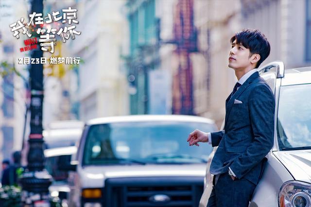 """《我在北京等你》定档2月23日,李易峰江疏影抢""""鲜""""营业"""