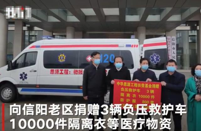 吴京向信阳捐救护车隔离衣,疫情严重物资紧缺,吴京积极捐款捐物