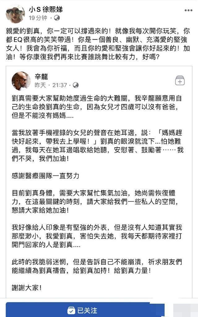"""小S發文為劉真加油,昔日""""宿敵""""病危,暖心祝福感動網友"""