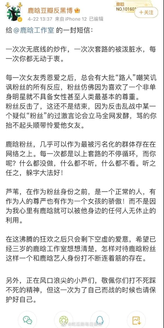 鹿晗关晓彤又被骂上热搜:恋爱4年,他们真的要分手了?