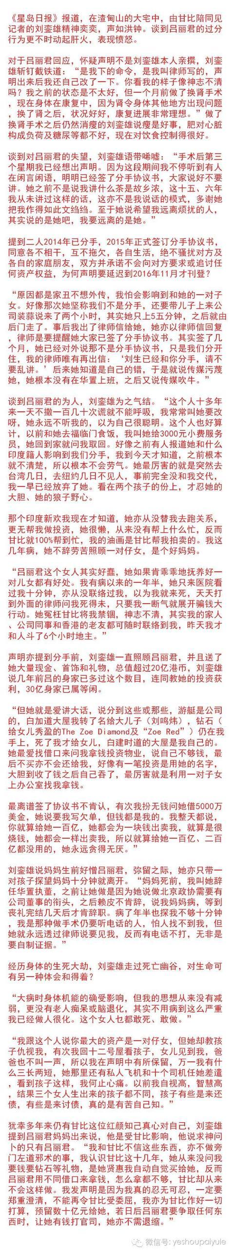 刘銮雄跟媒体大吐苦水,然而这真的是一报还一报