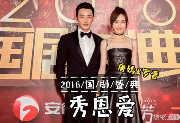 2016国剧盛典明星造型抢先看  唐嫣罗晋又来撒糖了!