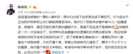 陈羽凡怒发微博怼造谣媒体  生孩子像貔貅这个梗必火!