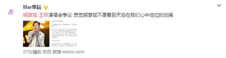 胡彦斌发技术帖评论王菲竟零差评! 看来不吹不捧才是正确的点评方式