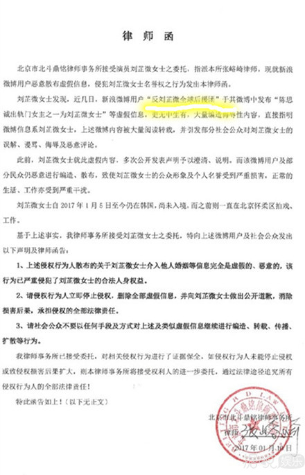 陈思诚酒店夜会女二身份浮出水面?  刘芷微:将采取法律途径对付造谣者