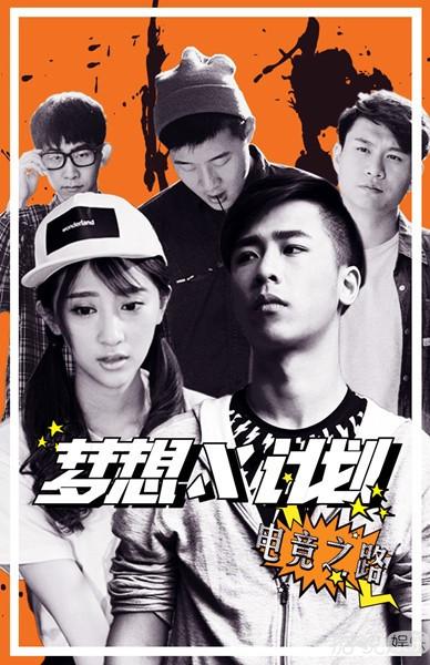 网剧《梦想X计划之电竞之路》今日上线   原声带专辑同步首发
