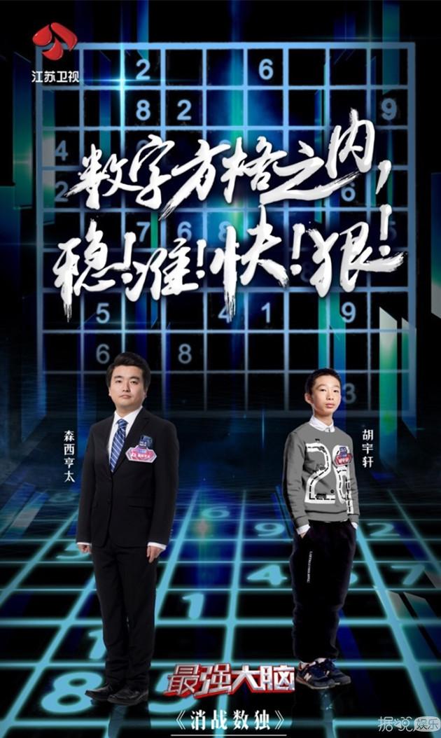 《最强大脑》福原爱婚后综艺首秀,12岁高一男生战胜数独世界冠军