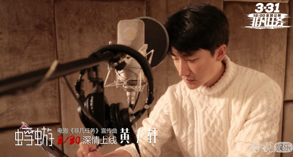 《非凡任务》宣传曲《蜉蝣》首发上线  黄轩为热血开战发声