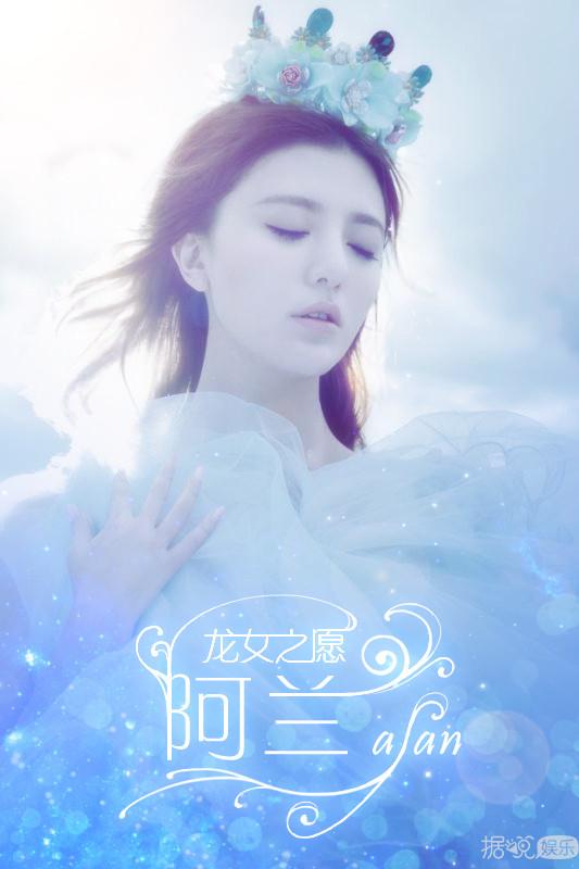 阿兰献唱《镇魔曲》手游   中日国际化打造最强主题曲
