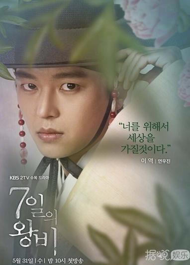 《七日的王妃》朴敏英、延宇振、李东健演绎一段被掩盖的凄美爱情故事