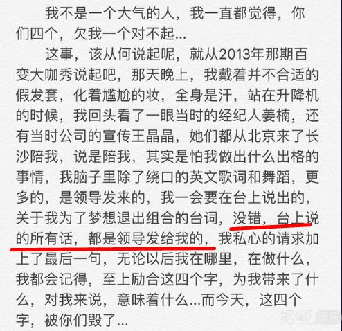 至上励合成员互撕堪称男版《甄嬛传》 看来李茂退团是正确的选择