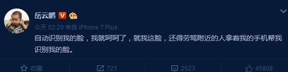 张歆艺岳云鹏都被iPhone新功能难倒 包贝尔一句话就解决了
