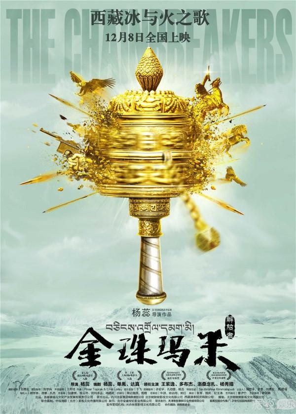 """电影《金珠玛米》全国路演上海南京站 立冬来袭""""西藏天团""""MAN爆观众"""