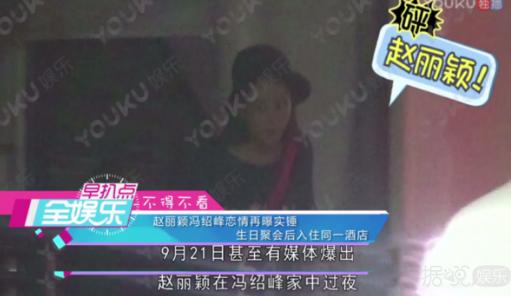 从倪妮林允郭碧婷到赵丽颖,冯绍峰的下位目标小花是谁?