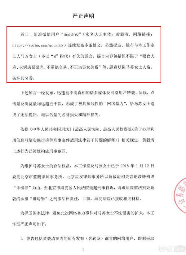 马苏向法院起诉,黄毅清认怂不爆料?这波操作666