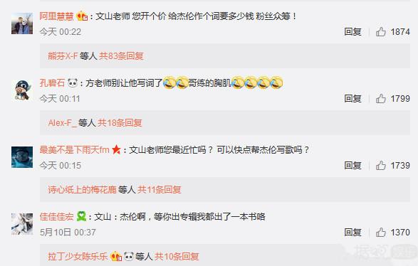 """周杰伦作词新曲成""""土味情歌"""" 网友齐呼叫方文山"""
