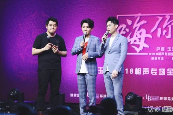 """卢鑫玉浩""""嗨,你好""""2018全国相声巡演   跳101女团舞求""""pick"""""""