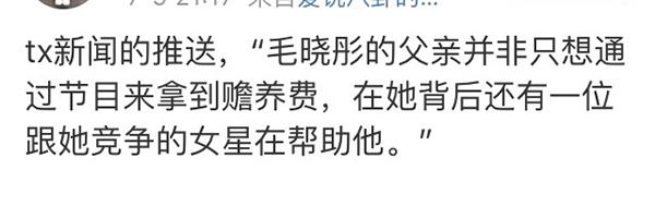 毛晓彤事件又有新料,毛父上节目是有幕后女星在帮他?