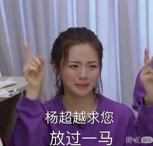 笑到头掉,直男粉给杨超越挑衣服,求求你们收手吧!