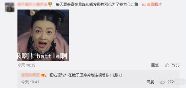 李易峰和邓伦为了争宠勾心斗角?要被这些女皇帝的脑洞笑死了