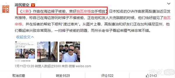 中華小當家抄襲花千骨?這年頭假新聞像真的,真新聞像假的