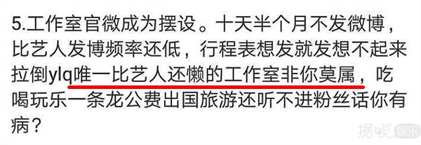 范冰冰靳东刘昊然,你们的道歉信都被当成语法修正范本了