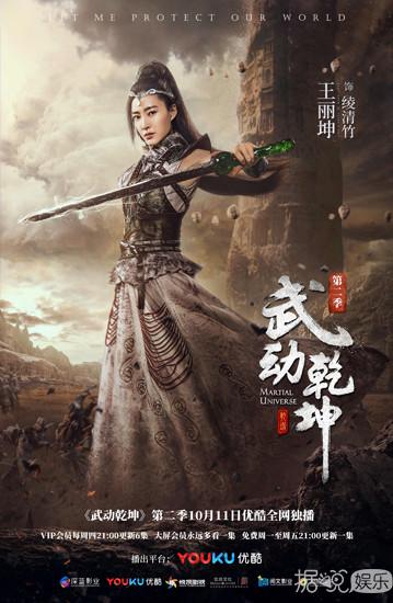 《武动乾坤2》开播曝终极预告 杨洋吴尊战无止境燃血归来