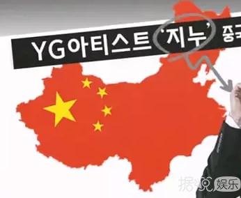 权志龙公司综艺被指辱华!连韩国澳门银河在线娱乐平台都看不过眼