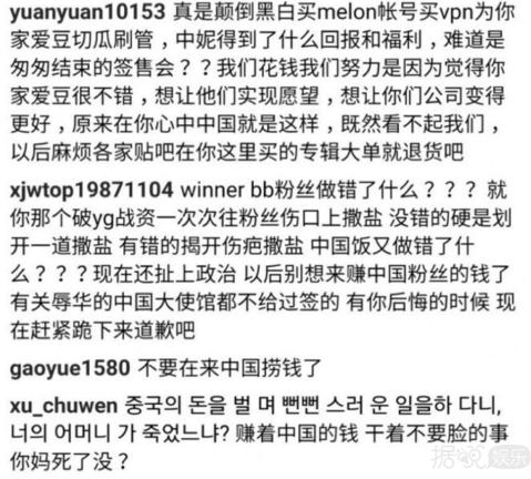 权志龙公司综艺被指辱华!连韩国澳门葡京娱乐官方网站都看不过眼