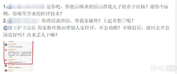 因为沈月,胡一天和王鹤棣两方粉丝开SI起来了