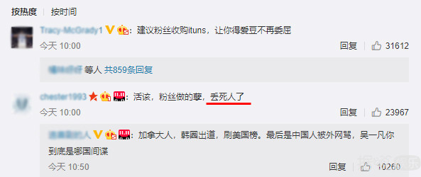因为霸榜被国内外集体群嘲,结果吴亦凡是冤枉的?