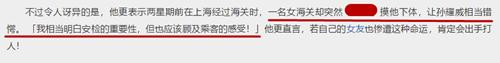 信、刘若英被摸?那明星安检时受侵犯应该怎么做才好啊?
